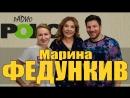 Марина Федункив на Радио РОКС