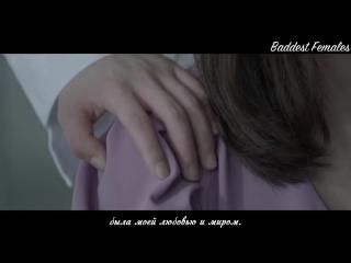[FSG Baddest Females] Lee Hong Gi, Yoo Hwe Seung - Still love you (рус.саб)