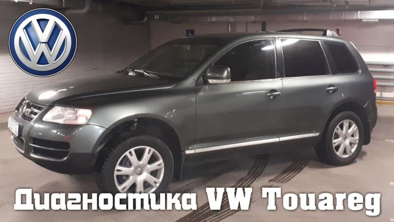 Диагностика Volkswagen Touareg автосканером Delphi DS150E от интернет-магазина VSPshop.ru
