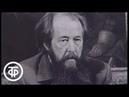 Фрагмент фильма Станислава Говорухина Александр Солженицын (1992)
