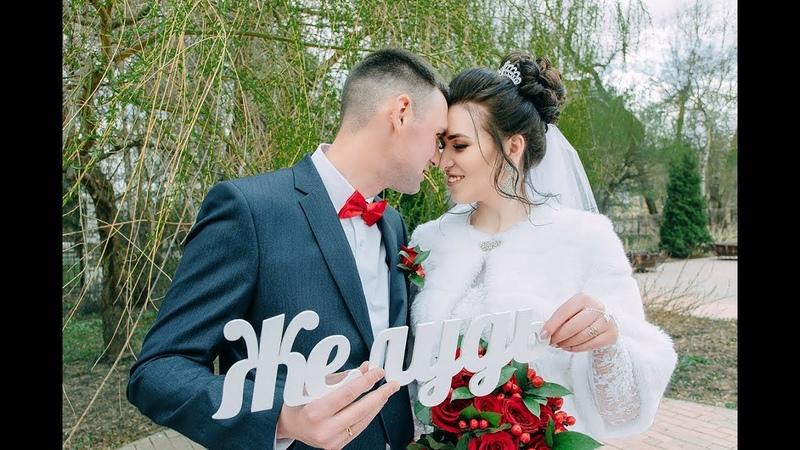 Свадьба Кирилла и Кристины Желудь. Смоленск. 27.04.2018