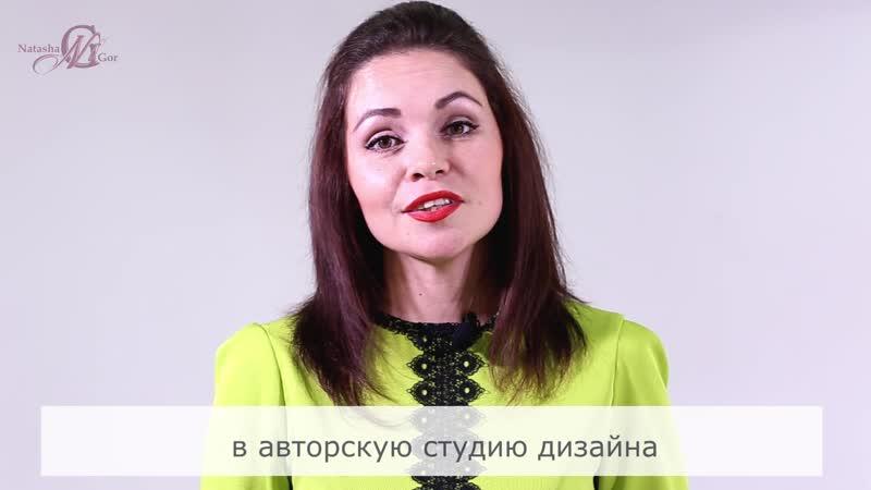Наташа Горчиханова - дизайнер одежды Екатернибург