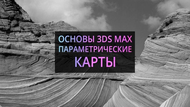 3Ds MAX. Параметрические карты. Procedural Maps.