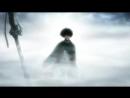 Ария-Я свободенAOT-Леви
