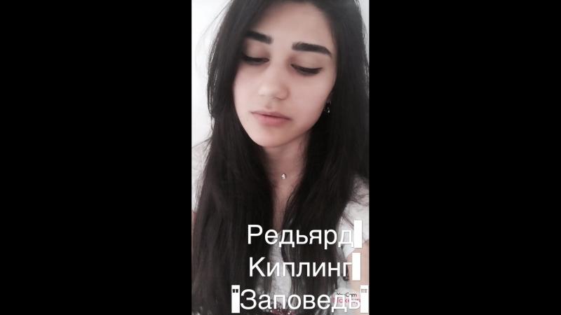 Ленара Ибрагимова | Р.Киплинг Заповедь