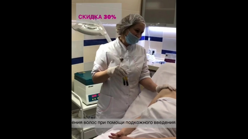 Плазмотерапия для Ваших здоровых волос!