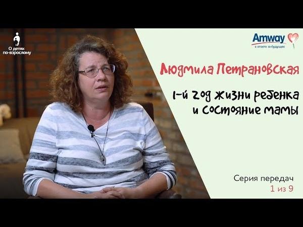 О детях по-взрослому: 1-й год жизни ребенка и состояние мамы. Людмила Петрановская.