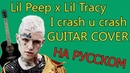 Lil Peep x Lil Tracy - I crash u crash НА РУССКОМ (ACOUSTIC COVER by Pingvin)