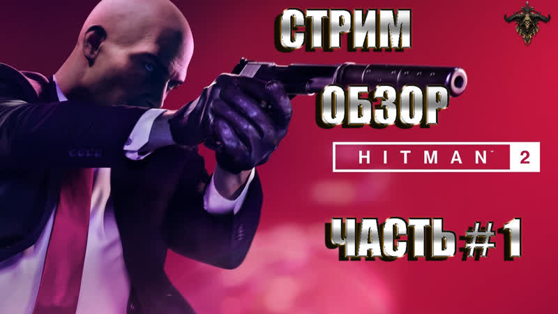 Hitman 2 2018 ● Прохождение на русском●часть 1●Хитман обзор●Агент 47●