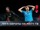 «Зенит» и «Краснодар» в плей-офф Лиги Европы. 12 и 14 февраля на «Матч ТВ»