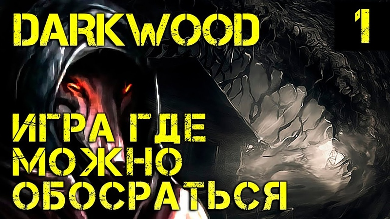 Darkwood обзор прохождение Очень атмосферная survival horror игра Пролог и 1 день 1