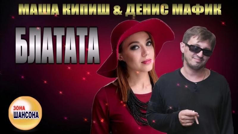 (аудио)на драйве.. Маша Кипиш и Мафик - Блатата.. vk.comarhishanson