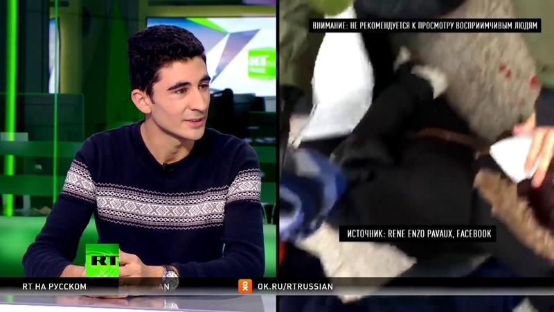 Друг девушки, лишившейся глаза во время протестов в Париже, рассказал RT о произошедшем