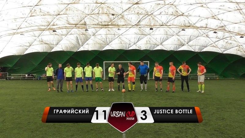 Графский 11 - 3 Justice bottle (ех Дача Взятки) (Обзор матча)