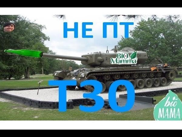 БиоБой на сложном танке Т30 WOT BLITZ