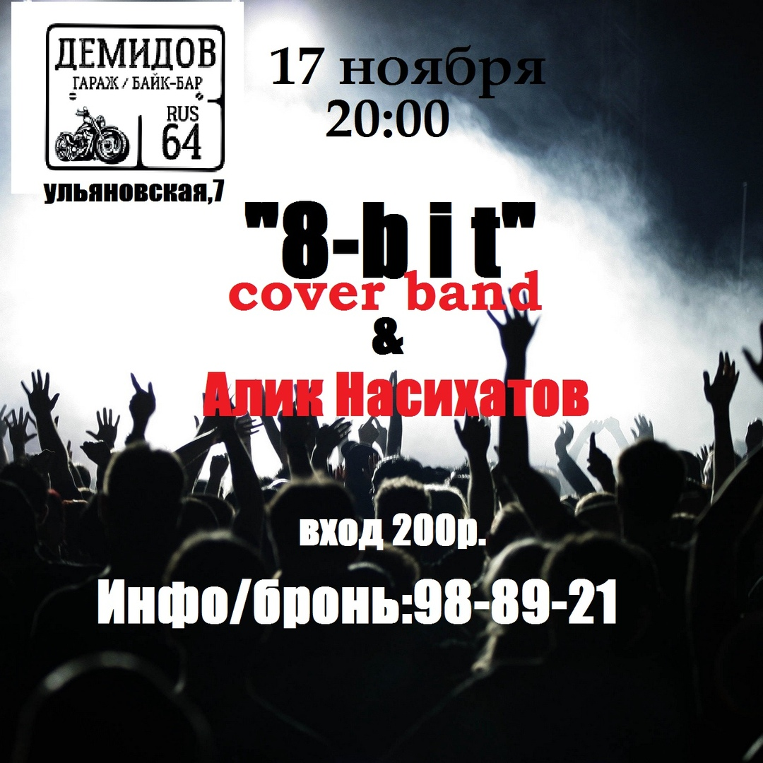 "Афиша Саратов ""8-bit"" & Алик Насихатов/17.11"
