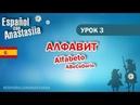3 Español con Anastasiia : alfabeto abecedario алфавит . Испанский язык для начинающих онлайн