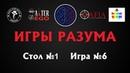 Игры Разума 2-й тур 30.06.2018 Стол №1. Игра №6