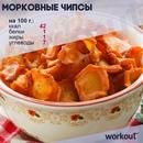 Морковные чипсы без лишних калорий!