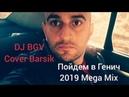 DJ BGV COVER BARSIK - Пойдем в Генич 2019 Mega Mix (demo)