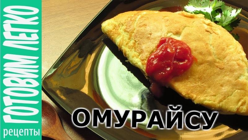 Омурайсу вкусный японский омлет с рисом ветчиной и овощами