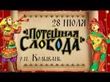 Потешная слобода на Козьмодемьяновской ярмарке 2018