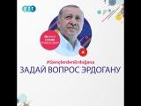 Эрдоган выйдет в прямой эфир с нашей страницы
