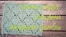 Схема узора спицами, ажурные ромбы