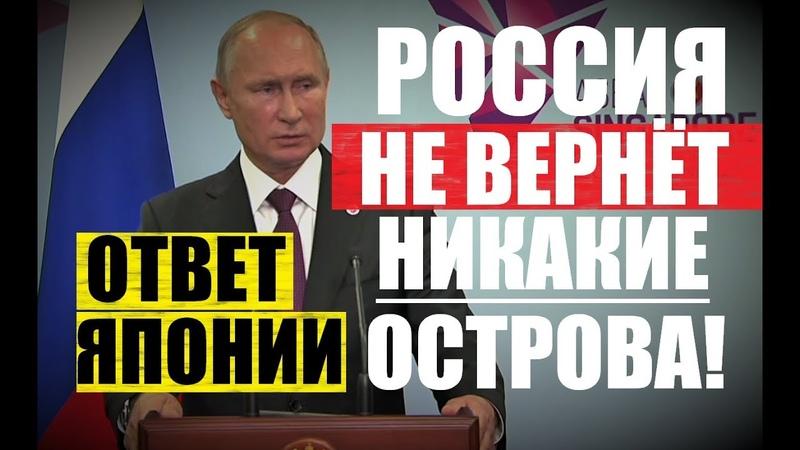 CPΟЧΗΟ! PΟCCИЯ НЕ ВЕРНЁТ НИКАКИЕ ОСТРОВА ЯПОНИИ — Владимир Путин — 15.11.2018
