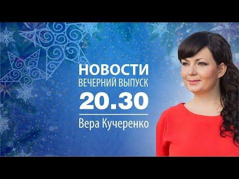 Новости 12/12/18 в 20:30