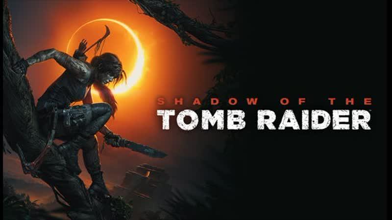 ЛАРА КРОФТ. Shadow of the Tomb Raider - прохождение часть 3.