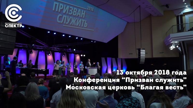 Призван служить   Московская церковь Благая весть   13 октября 2018