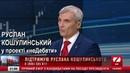 Руслан Кошулинський у проекті «неДебати» / Телеканал ZIK 26.03.2019