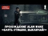 Прохождение Alan WakeЗапись стрима#1