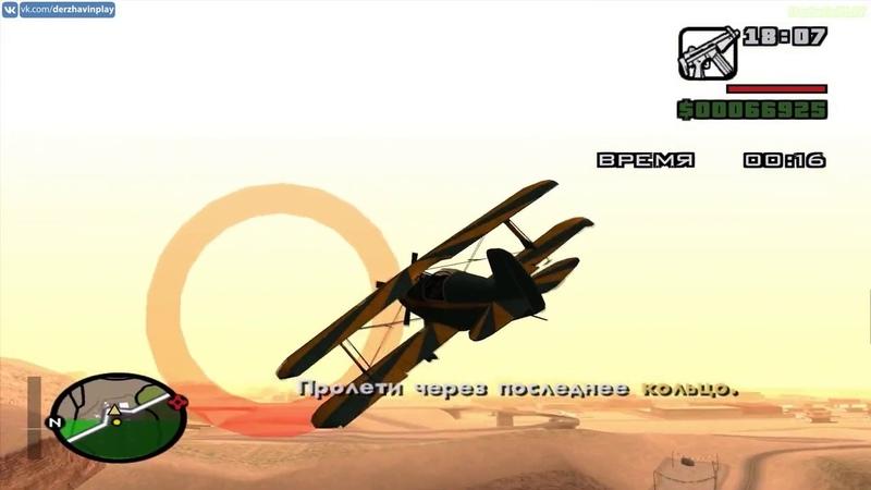 Прохождение GTA San Andreas на 100% - Миссия 67: Учимся летать (Лётная школа) [Золото]