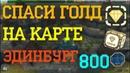 СПАСИ ГОЛД НА КАРТЕ ЭДИНБУРГ 800 МИН ТАНКИ ОНЛАЙН