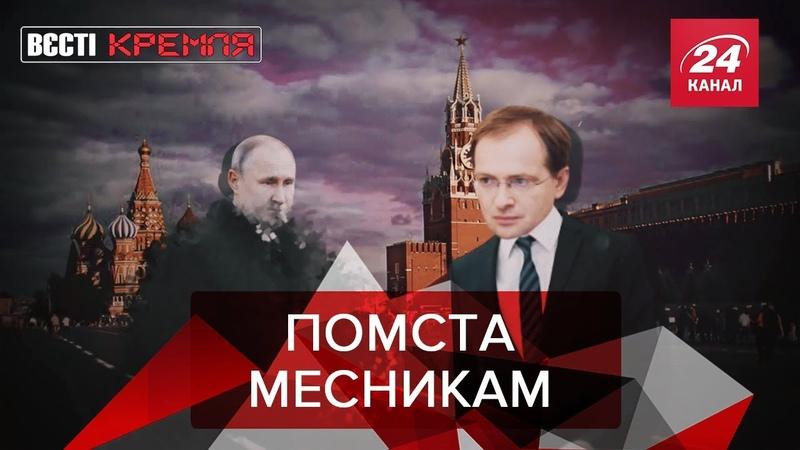 Месники прибудуть до Росії із запізненням, Вєсті Кремля, 23 квітня 2019