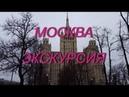Москва Экскурсия Сталинская высотка на Кудринской площади Музей Церетели Библиотека им Ленина