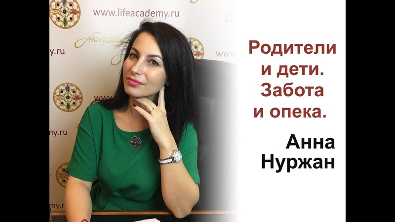 Родители и дети Забота и опека 💚 Анна Нуржан 💚 АЧЖ 💚