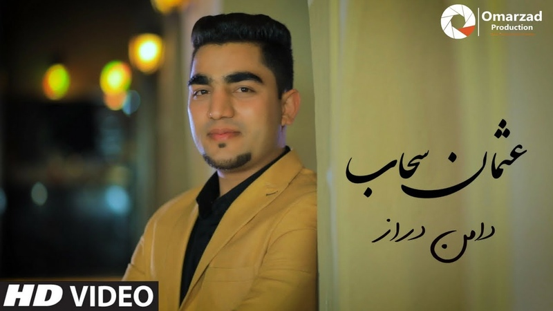 Usman Sahab - Daman Daraz OFFICIAL VIDEO HD