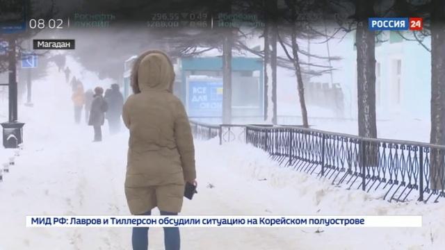 Новости на Россия 24 • Досрочные каникулы циклон остановил учебу в Магадане