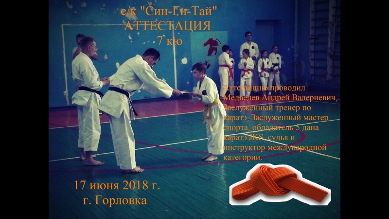 Козарев Егор - аттестация на 7 кю Japan Karate Shoto Federation (JKS)