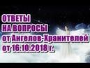 🔹ОТВЕТЫ НА ВОПРОСЫ от Ангелов Хранителей от 16 10 2018 г