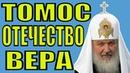 Томос наш! РПЦ МП . Гундяев охринел.