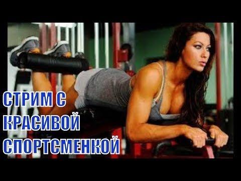 Юрий Спасокукоцкий • Красивая девушка Яна тренируется у Юрия Спасокукоцкого