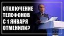 Министр «отменил» отключение незарегистрированных телефонов с 1 января?