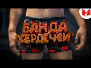 Marmok GTA 5 Roleplay - Банда сердечки