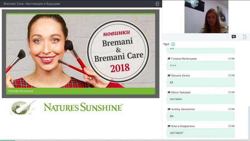 Bremani Care. Настоящее и будущее. Бренд-менеджер NSP Мила Марьина