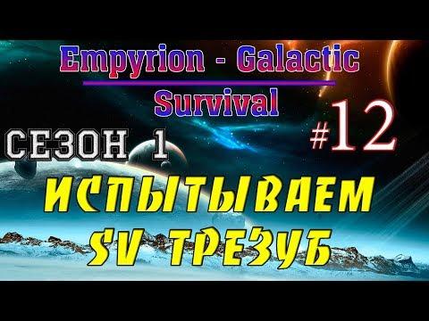 Empyrion Galactic Survival 8 0 12 ✦ИСПЫТЫВАЕМ SV ТРЕЗУБ✦