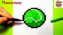 Как Рисовать Теннисный Мяч по Клеточкам ♥ Рисунки по Клеточкам